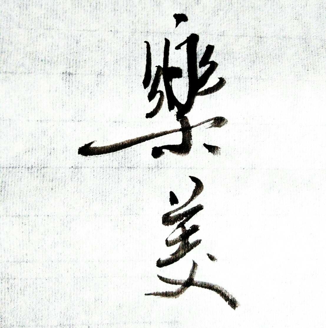 樂美羽球俱樂部 LoveMe