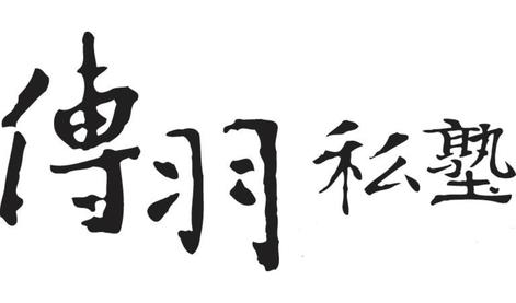 傳羽平日隊